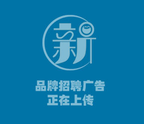 合肥合志房地产营销策划有限责任公司在颍上人才网(颍上人才网)的宣传图片